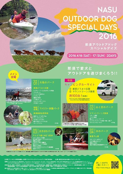 那須 OUTDOOR DOG SPECIAL DAYS 2016に行ってきました