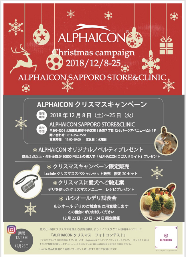 【SAPPORO STORE&CLINIC】クリスマスキャンペーン♪