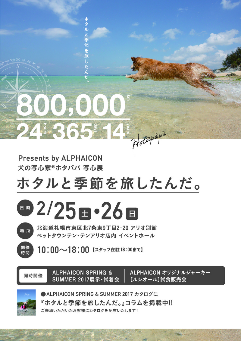 Presents by ALPHAICON 犬の写心家®ホタパパ 写心展『ホタルと季節を旅したんだ。』